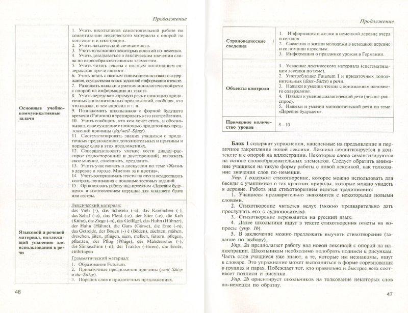 ГДЗ решебник по немецкому языку 7 класс Бим Садомова