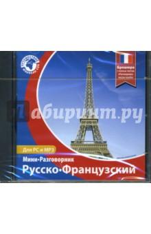 Русско-Французский мини-разговорник (CDpc)
