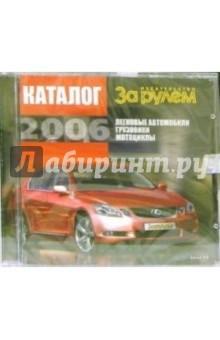 Каталог За рулем 2006