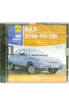 ВАЗ 2110-11i-12i