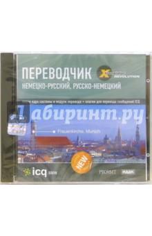 X-Translator Revolution. Немецко-русский, Русско-немецкий (CDpc)