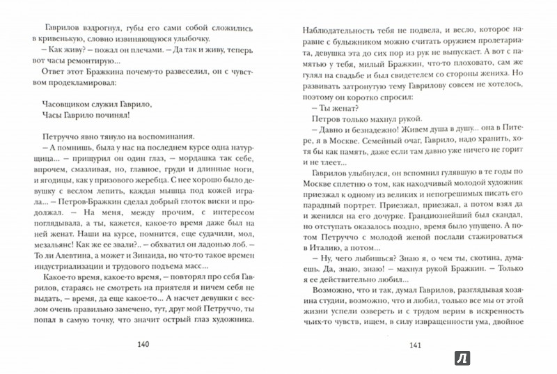 Иллюстрация 1 из 15 для Пришелец - Николай Дежнев | Лабиринт - книги. Источник: Лабиринт
