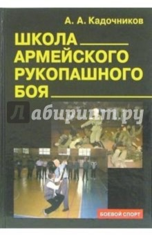 Алексей Кадочников - Школа армейского рукопашного боя обложка книги