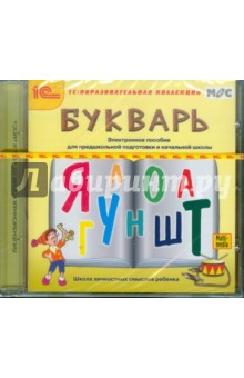 Букварь. Электронное пособие для предшкольной подготовки и начальной школы (CDpc)
