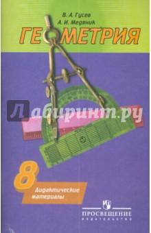 Геометрия. Дидактические материалы. 8 классМатематика (5-9 классы)<br>Данное пособие относится к учебно-методическому комплекту А. В. Погорелова по геометрии для 7-9 классов. Пособие содержит самостоятельные работы, дифференцированные задания и дополнительные задачи по геометрии для VIII класса средней школы. Ко всем заданиям приводятся ответы, к большинству - указания к решению.<br>12-е издание.<br>