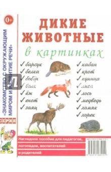 Дикие животные в картинках: Наглядное пособие для педагогов, логопедов, воспитателей и родителей