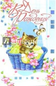 3ВКТ-155/День рождения/открытка-вырубка двойная