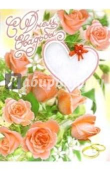 Эк-005/День свадьбы/открытка-гигант вырубка