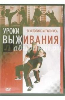 Уроки выживания в условиях мегаполиса (DVD)