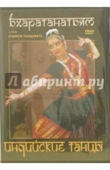 Индийские танцы. Бхаратанатьям (2DVD)Танцы и хореография<br>Бхаратанатьям - очень красивый стиль классического танца южной Индии. Он сочетает в себе стремительность и пластичность, страстность и целомудренность, изысканность и утонченность.<br>Исполнители:<br>Ирина Искоростенская - выпускница Колледжа Изящных Искусств им. Рукмини Деви Калакшетра, Ченнай, Индия; директор фонда изучения культурного наследия Индии Нритья Сабха; руководитель школы танца в стиле бхаратанатьям фонда Нритья Сабха. <br>Учащиеся школы танца в стиле бхаратанатьям фонда Нритья Сабха: Алиса Хает, Алиса Афанасьева, Маргарита Афанасьева, Анна Неврова.<br>Обучающая программа.<br>Продолжительность 120 минут.<br>Режиссер: Григорий Хвалынский<br>