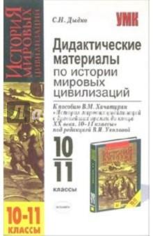 Дидактические материалы по истории мировых цивилизаций: 10-11-й кл.: к пособию В.М. Хачатурян
