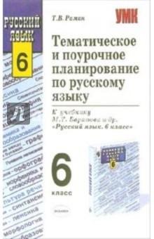 Раман тематическое и поурочное планирование по русскому языку 10 класс