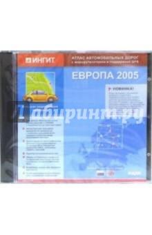 Атлас автодорог: Европа 2005 (CDpc)