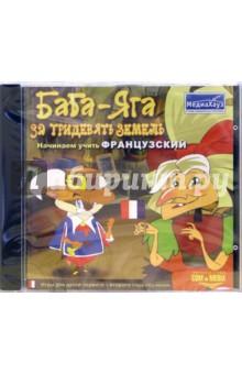 Баба-Яга за тридевять земель: игры для детей первого-второго года обучения (французский язык) (CDpc)