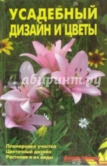 Усадебный дизайн и цветы