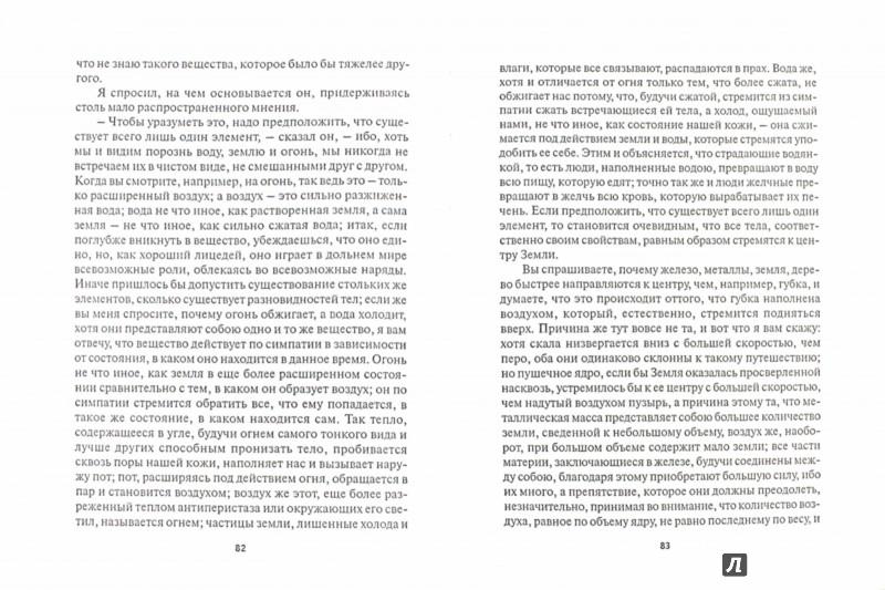 Иллюстрация 1 из 9 для Иной свет, или Государства и Империи Луны - Сирано де Бержерак Савиньен | Лабиринт - книги. Источник: Лабиринт