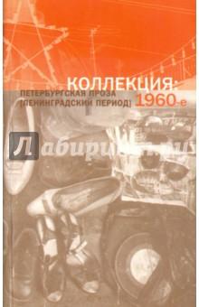 Коллекция. Петербургская проза (ленинградский период). 1960-е