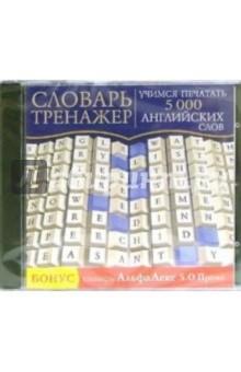 Словарь-тренажер. Учимся печатать 5 000 английских слов (CDpc)