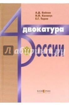 Адвокатура России. Издание третье, дополненное