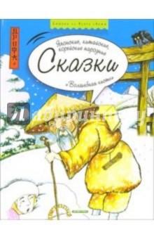 Волшебная кисть: Японские, китайские, корейские народные сказки