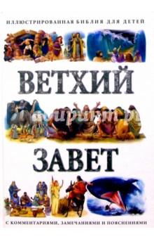 Ветхий Завет: Иллюстрированная Библия для детей с комментариями, замечаниями и пояснениями