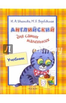 Англ. для самых маленьких: Учебник