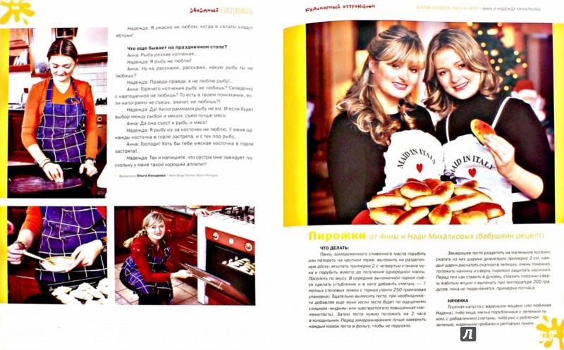 Иллюстрация 1 из 7 для Кулинарный аттракцион | Лабиринт - книги. Источник: Лабиринт