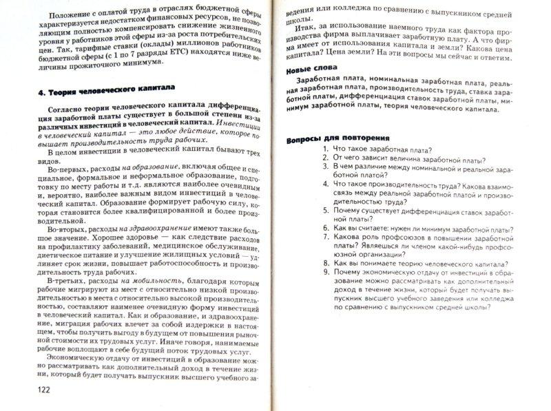 Иллюстрация 1 из 8 для Основы экономики - Светлана Носова | Лабиринт - книги. Источник: Лабиринт