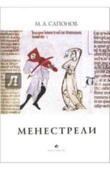 Сапонов Михаил Менестрели: Книга о музыке средневековой Европы