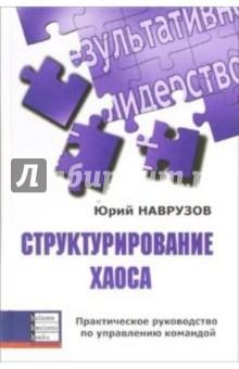 Наврузов Юрий Структурирование хаоса. Практическое руководство по управлению командой