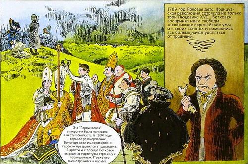 Иллюстрация к история музыки в картинках 11