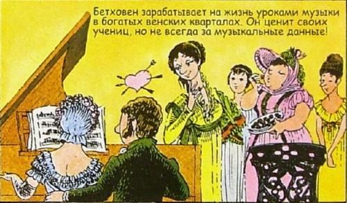 Иллюстрация к история музыки в картинках 1
