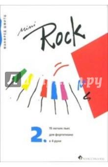 Шмитц Манфред Mini-Rock. 19 легких пьес: Тетрадь 2