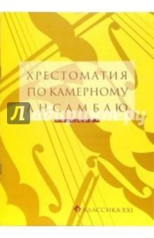 Гудова Е.И. Хрестоматия по камерному ансамблю. Выпуск 2