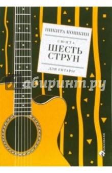 """Кошкин Никита Сюита """"Шесть струн"""" для гитары"""