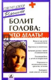 Васильева Александра Болит голова: что делать?