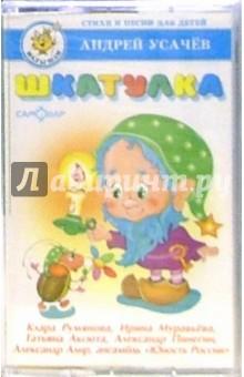 Усачев Андрей Алексеевич А/к. Шкатулка: Стихи и песни для детей