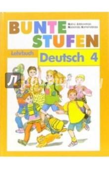 Разноцветные ступеньки: Немецкий язык: Учебник для 4 класса школы с углубленным изучением нем. языка