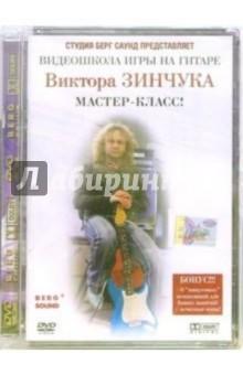 Видеошкола игры на гитаре Виктора Зинчука: Мастер-класс (DVD)