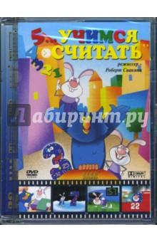 ������ �������. ��� ����� �� 2 �� 7 ��� (DVD)