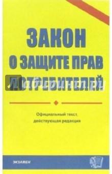 Закон о защите прав потребителей: Официальный текст, действующей редакции на 02.03.06 год