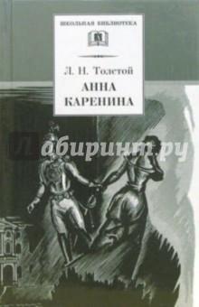 Анна Каренина: Роман в 2 томах