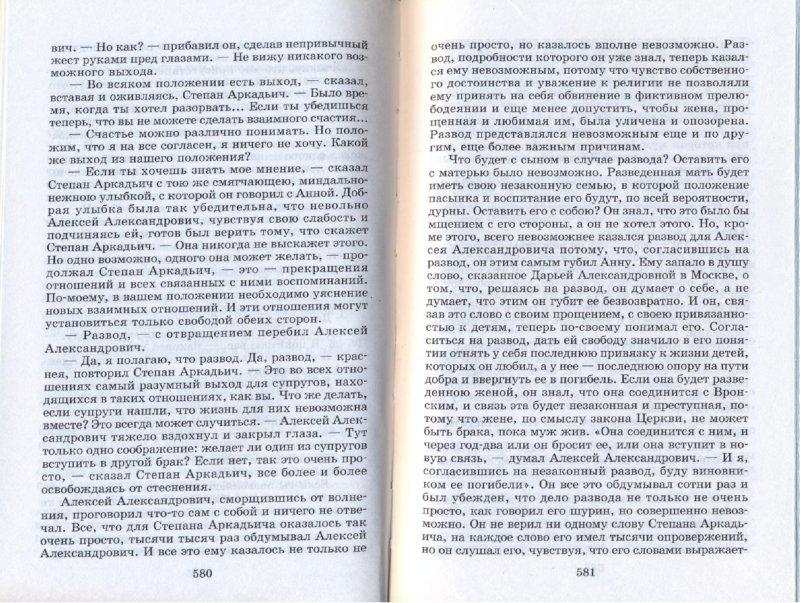 Иллюстрация 1 из 12 для Анна Каренина: Роман в 2 томах - Лев Толстой | Лабиринт - книги. Источник: Лабиринт
