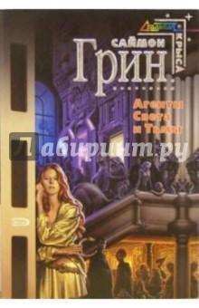 Агенты Света и Тьмы: Фантастические романы