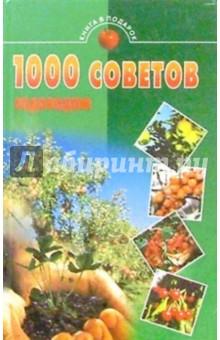 1000 советов садоводам
