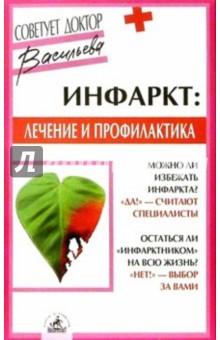 Инфаркт: лечение и профилактика - Александра Васильева