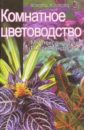 Майя Александрова - Комнатное цветоводство обложка книги