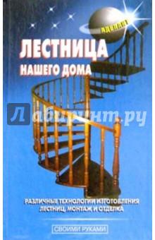 Лестница нашего дома - В. Самойлов