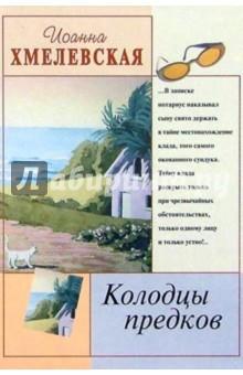 Колодцы предков - Иоанна Хмелевская