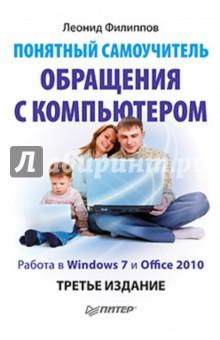 Понятный самоучитель обращения с компьютером - Филиппов, Выскубов